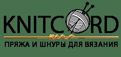 Интернет-магазин KNITCORD | Пряжа и полиэфирные шнуры для вязания